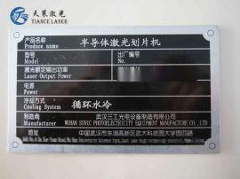 深圳金属铭牌激光镭雕机,20W光纤激光镭雕机