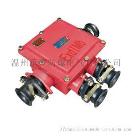 靠谱的BHD2-400A/4T矿用隔爆电缆接线盒
