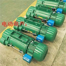 厂家直销热卖钢丝绳电动葫芦 防爆电动葫芦结实耐用