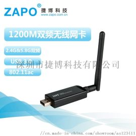 ZAPO品牌 W50L-2DB RTL8812AU 无线网卡 智能1200M双频无线AC网卡