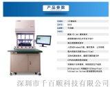 千百顺Q518D-ict测试机 电路板检测设备