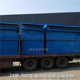 河北京信环保200袋脉冲布袋除尘器粉尘吸尘机