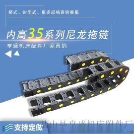 链 机床增强尼龙 工程塑料线槽 电缆保护链