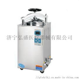 医用立式高温高压灭菌器 弘盛灭菌器