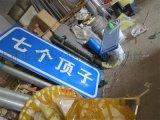 榆树地名牌 交通标志牌 厂家