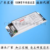 廠家直銷定製噴漆廢氣處理150W紫外線uv鎮流器