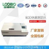 微生物電極法BOD快速測定儀