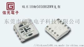 貼片10腳5050RGBWW雙白光支架