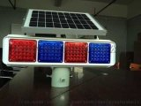 太陽能爆閃燈紅藍交替雙面警示燈LED警示燈