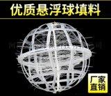 悬浮生物填料悬浮球填料pp空心悬浮球多面空心球加工