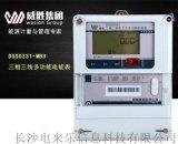 威勝DSSD331-MB3三相三線0.2s電能表