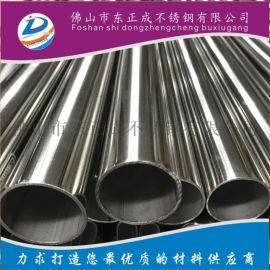 镜面不锈钢焊管厂家,抛光面不锈钢焊管报价
