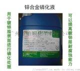 贻顺 Q/YS. 508 锌合金磷化液