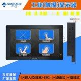 松佐17.3寸工业显示器嵌入式电阻电容触摸显示器