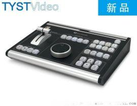 北京天影视通慢动作控制台TY-1350HD放心省心