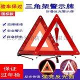 汽車三角架警示牌故障停車反光摺疊三腳架車輛安全年檢