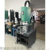 蘇州3200W超聲波焊接機,大功率超聲波塑料熔接機