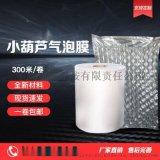 低壓充氣小葫蘆膜氣泡膜 葫蘆氣泡墊 快遞防震氣墊膜