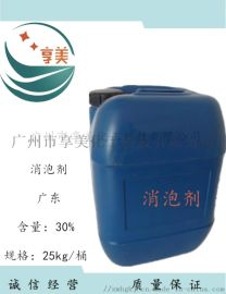 广东供应 有机硅消泡剂 污水 印染消泡剂