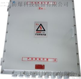 BXMD系列铝合金防爆配电箱防爆起动箱