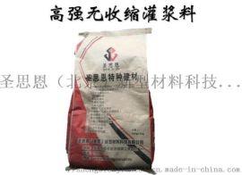 北京灌浆料专业研发公司