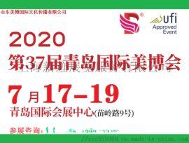 2020年7月青岛美博会
