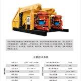 济宁自动上料干喷机价格/自动上料喷浆机组现货直销