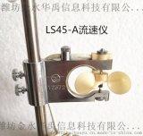 LS45A旋杯式流速儀