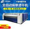 江蘇燙平機生產廠家 泰鋒廠家直銷各類工業燙平機設備