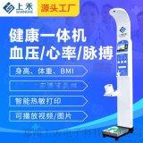 上禾SH-800A投幣式身高體重血壓一體機