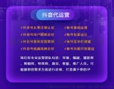 北京抖音代運營,抖音代運營  內容
