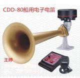供應CDD-80船用電笛,多功能船用電笛,船用號笛