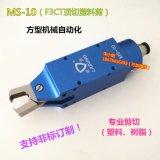 正品威威莱盾MS-10气动剪刀塑胶专用剪钳刀刃F3CT F5CT(本体另购)