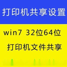 局域网打印机共享设置win7设置扫描仪共享文件共享远程在线做