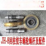 18734121755 JH回柱绞车蜗轮蜗杆(37齿)(40齿) 43齿回柱绞车涡轮涡杆配件批发价格