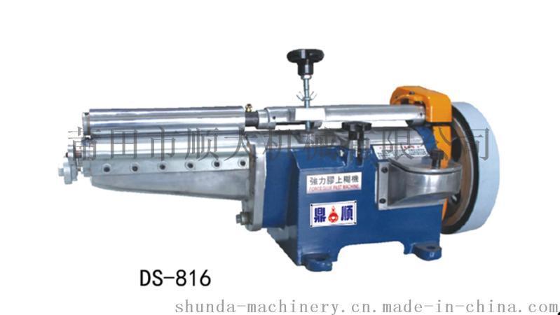 DS-816 9寸强力上胶机(硬轮)