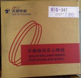 天泰不锈钢气体保护焊丝MIG-347