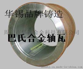 锡基合金, 巴氏合金, 水轮机巴氏合金轴瓦