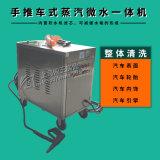 闖王CWD6A電加熱手推車蒸汽洗車機 蒸汽清洗機