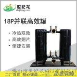空气能高效罐 热泵高效罐 18匹高效罐式换热器