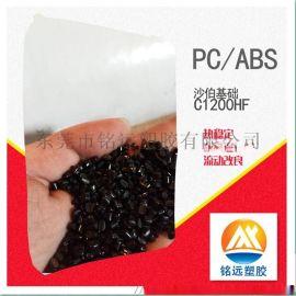 PC/ABS日本帝人TN-7700 BK