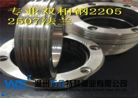 现货供应2205,2507双相钢法兰管件
