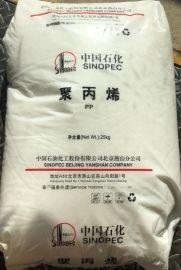 PP透明北京燕化聚丙烯B4908