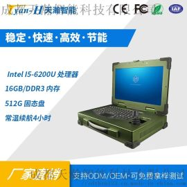 廠家直銷寸加固筆記本電腦三防軍工電腦超長待機記憶體