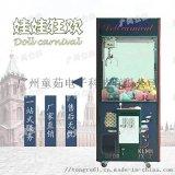 自动贩卖手机查账支付娃娃机 广州童茹游戏厅娃娃机