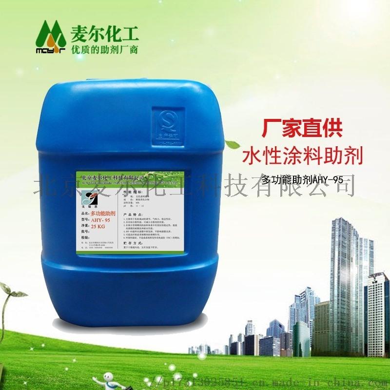 AHY-95 水性多功能助剂-ph调节剂厂家