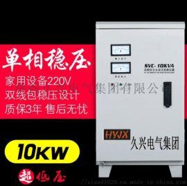 10KV單相穩壓器西安廠家報價