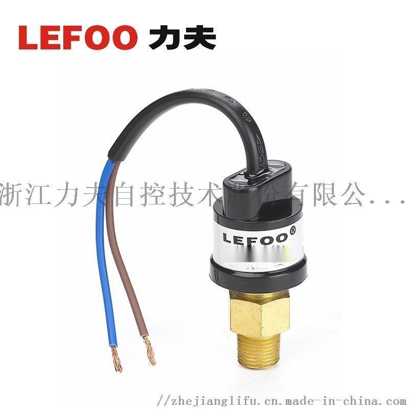 力夫LF08高低压压力开关多用途兼容多种介质