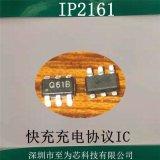 单路QC3.0驱动协议芯片 FCP驱动协议IC AFC协议IC SFCP协议 IP216