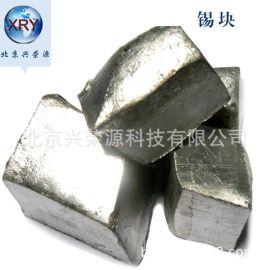 99.9%高純錫塊10-50mm錫錠金屬電解錫塊
